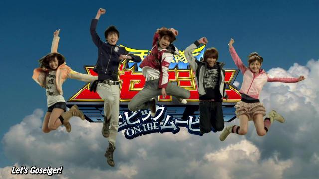 [MFC] Tensou Sentai Goseiger- Epic on the Movie.mkv_snapshot_29.38_[2013.06.03_14.34.28]